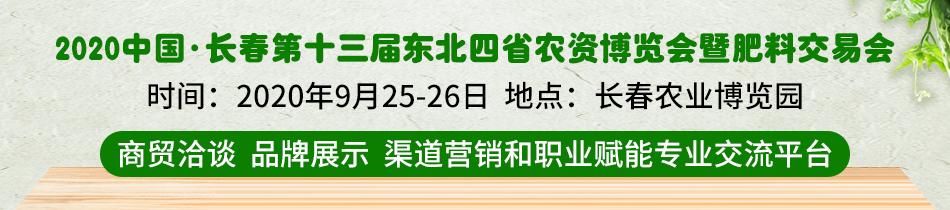 2020长春肥料会-2020中国・长春第十三届东北四省农资博览会暨肥料交易会