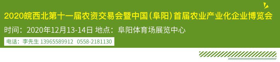 2020阜阳农资会-2020皖西北第九届农资交易会暨中国(阜阳)首届农业产业化企业博览会