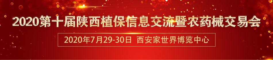 2020陕西植保会-2020第十届陕西植保信息交流暨农药械交易会