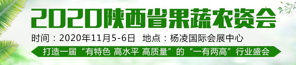 2020陕西省果蔬农资会-第二十二届全国肥料信息交流暨产品交易会陕西省果蔬农资投入品及绿色生资专题展