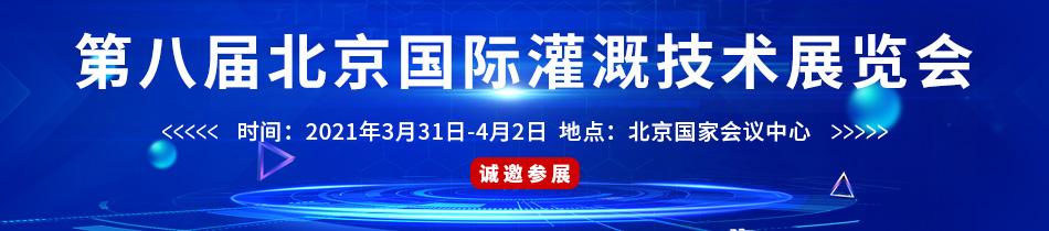 2021北京灌溉展-第八届北京国际灌溉技术展览会