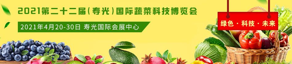 2021寿光菜博会-2021第二十二届(寿光)国际蔬菜科技博览会
