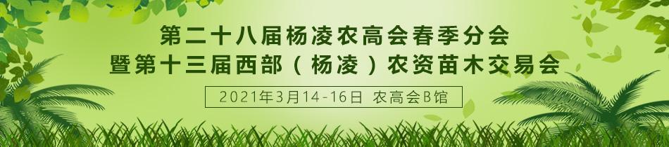 2021杨凌双交会-第二十八届杨凌农高会春季分会暨第十三届西部(杨凌)农资苗木交易会