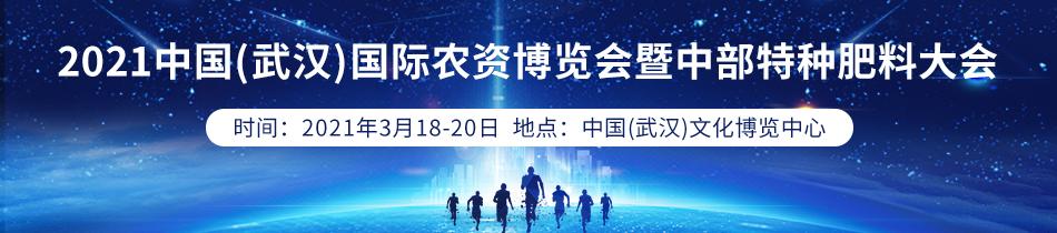2021武汉农博会-2021中国(武汉)国际农资博览会暨中部特种肥料大会