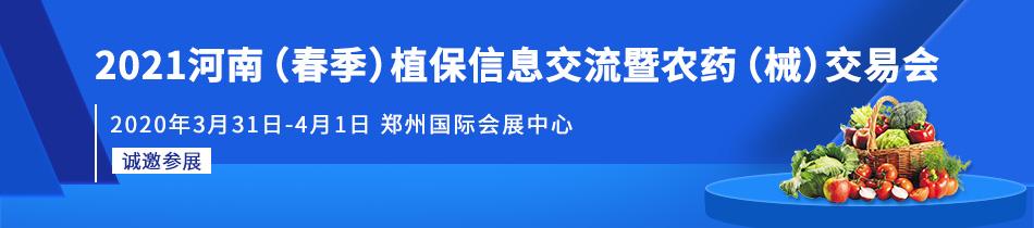 2021河南春季植保会-2021河南(春季)植保信息交流暨农药(械)交易会