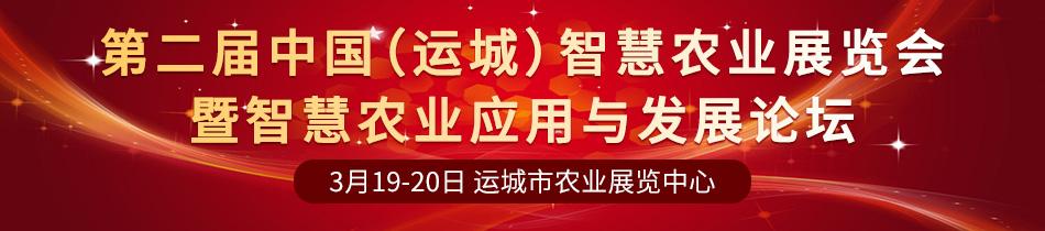 2021运城智慧农业展-第二届中国(运城)智慧农业展览会暨智慧农业应用与发展论坛