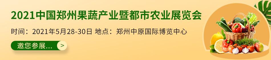 2021郑州果蔬展-2021中国郑州果蔬产业暨都市农业展览会