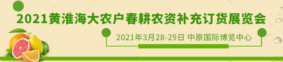 2021黄淮海农资会-2021黄淮海大农户春耕农资补充订货展览会